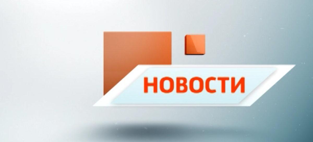 Новый выпуск новостей сальского телевидения выйдет в сентябре