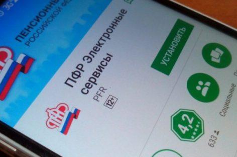Услуги пенсионного фонда теперь доступны в мобильном приложении