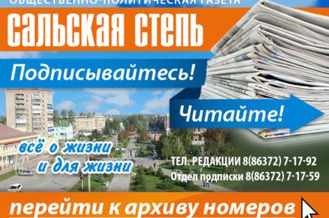 Архив номеров газеты «Сальская степь» теперь доступен на сайте Сальскньюс!