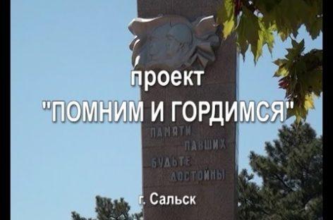 Серию видеороликов «Помним и гордимся» подготовили сальчане к Дню Победы. Видео