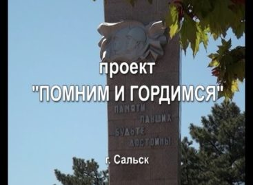 Проект «Помним и гордимся». Часть 2.