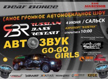 «Автозвук-2017»: громкое шоу пройдёт в Сальске 4 июня