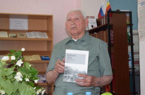 Виктор Лопаткин презентовал свою книгу «Жаркое лето сорок второго»