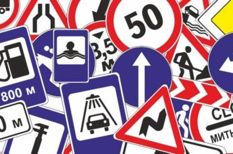 Внесены изменения в правила дорожного движения