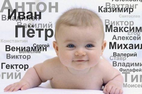 Выбор имени ребенка: будем разумными