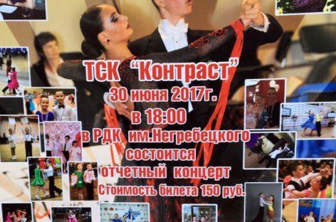 Смешение стилей танца увидят сальчане на концерте клуба «Контраст»