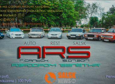 Соревнования «AUTO REST SALSK» пройдут 16 июля на «взлётке»