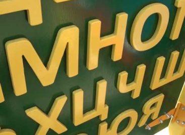 Оборудование для особенных детей получил детский сад «Ромашка»