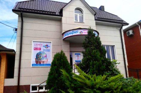 В Сальске открылось агентство международной турсети «География»