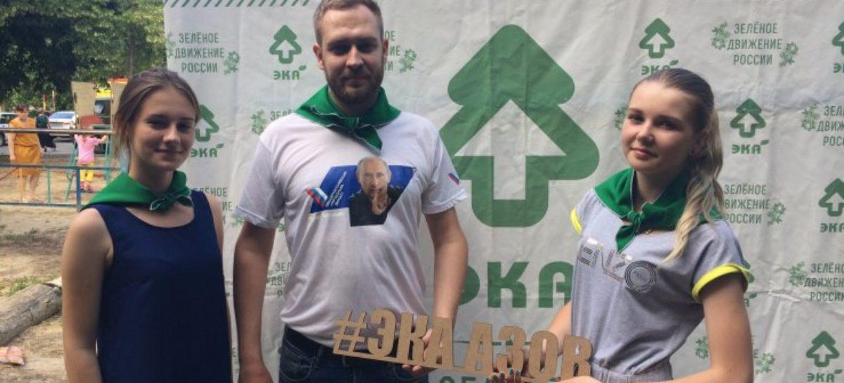 Сальчан приглашают присоединиться к проекту «ЭкоДвор»