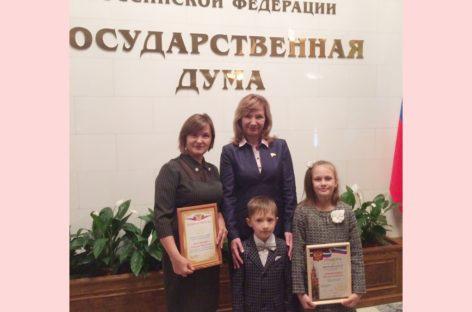 Сальских детей и их учителей отметили в Госдуме