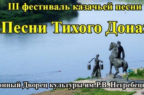 «Песни Тихого Дона» споют в РДК 28 октября
