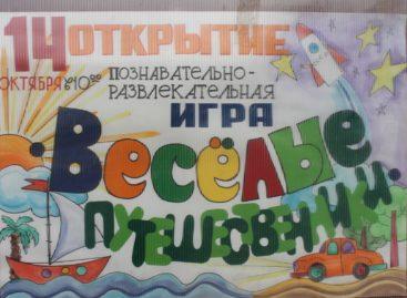 «Весёлые путешественники» сыграют в РДК 14 октября