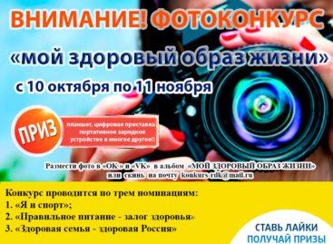 Сальчан приглашают поучаствовать в фотоконкурсе «Мой здоровый образ жизни»