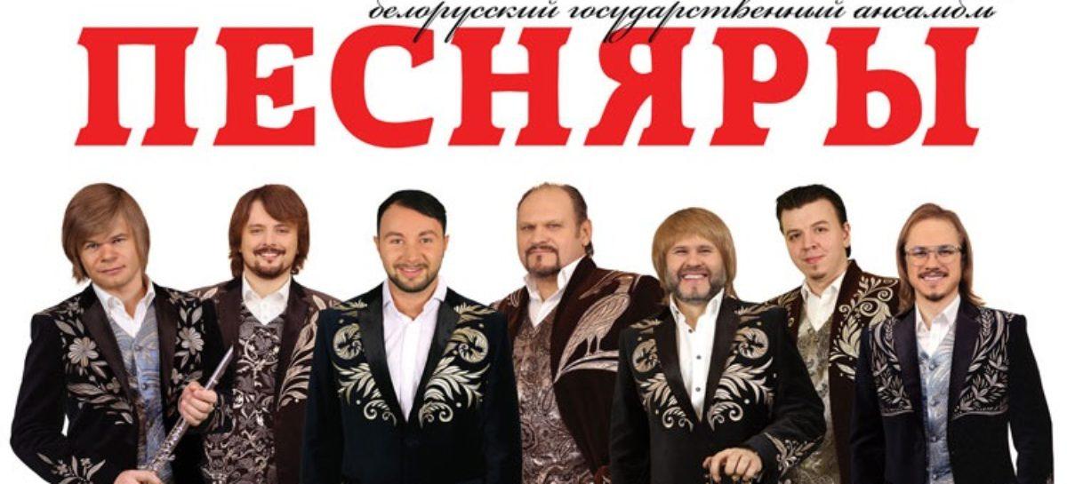 Перед сальчанами выступит ансамбль «Песняры»