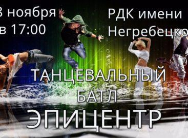 Сальские тинейждеры определят, кто круче в танце