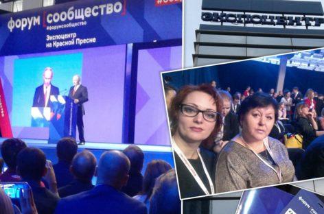 Учитель из Гиганта участвовала во всероссийском форуме активных граждан