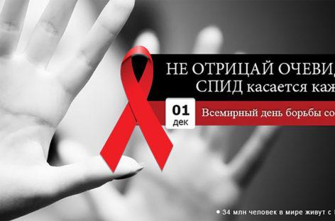 В Сальском районе 273 человека знают, что они инфицированы ВИЧ