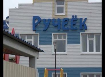 Когда откроют детский сад на улице Береговой