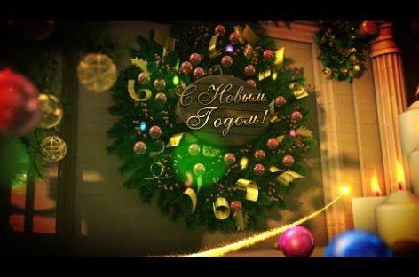 Новогоднее поздравление главы администрации Сальского района Владимира Березовского