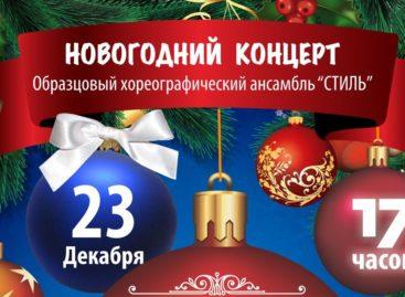 Сальчан приглашают на новогодний концерт в РДК 23 декабря