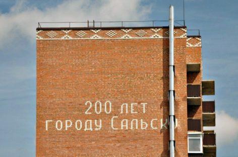 Переселенцы из аварийного дома в Сальске получат документы на новые квартиры