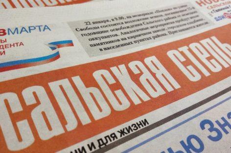 Сальские журналисты удостоены диплома Всероссийского конкурса