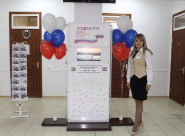Голосующих не по месту прописки ждёт Многофункциональный центр Сальского района