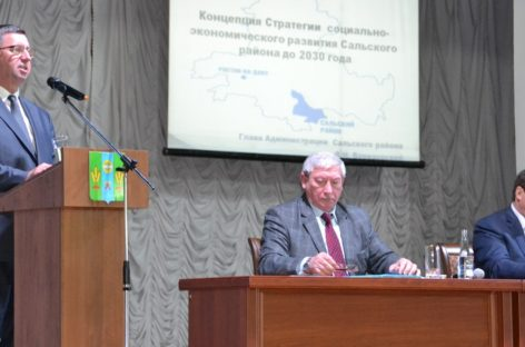 В Сальске обсудили «Стратегию-2030»