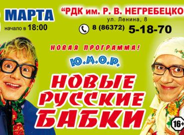 В праздник 8 Марта сальчан порадуют «новые русские бабки»