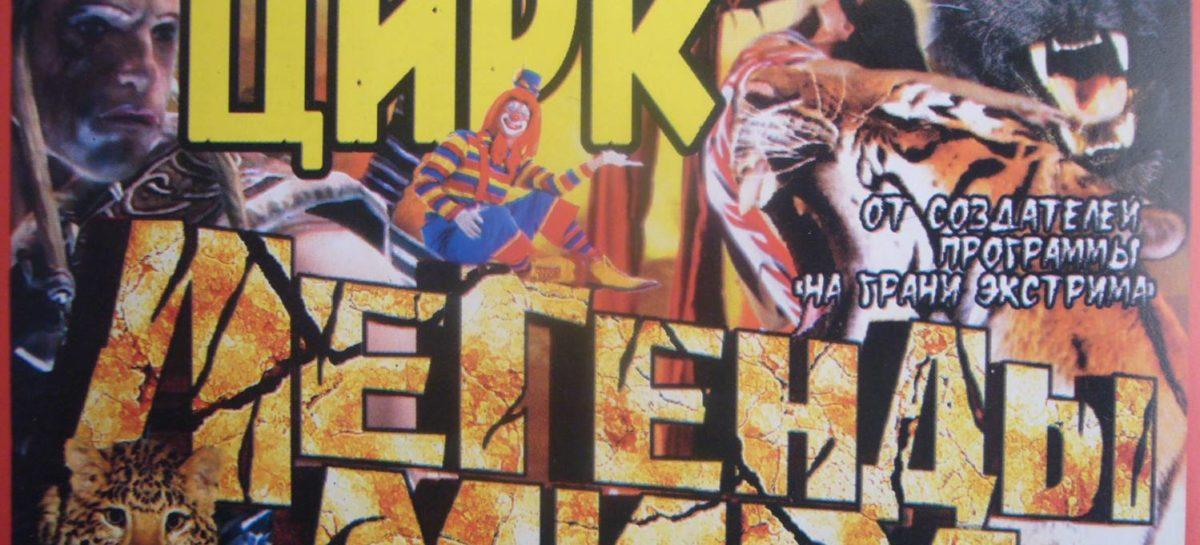 Цирк из Санкт-Петербурга «Легенды мира» даст в Сальске два представления