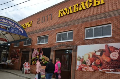 В Сальске открылся новый торговый центр «Сыры-колбасы»