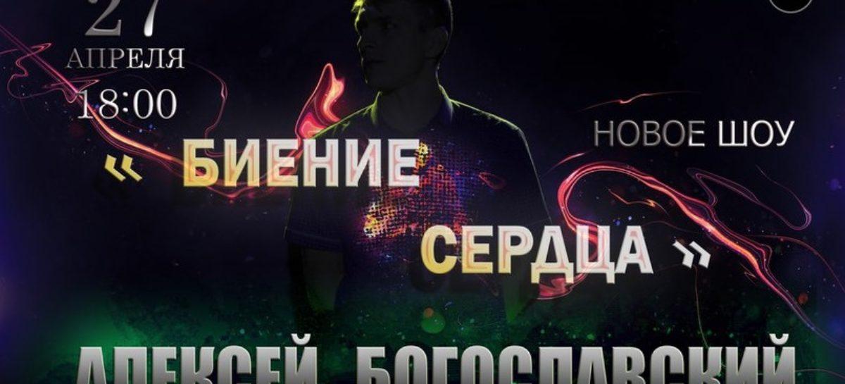 Для сальчан споёт их земляк Алексей Богославский
