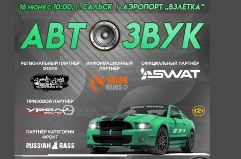 «Автозвук-2018»: самые громкие соревнования в Сальске пройдут 16 июня