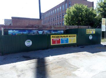 В Сальске «Чистый город» приступил к раздельному сбору мусора