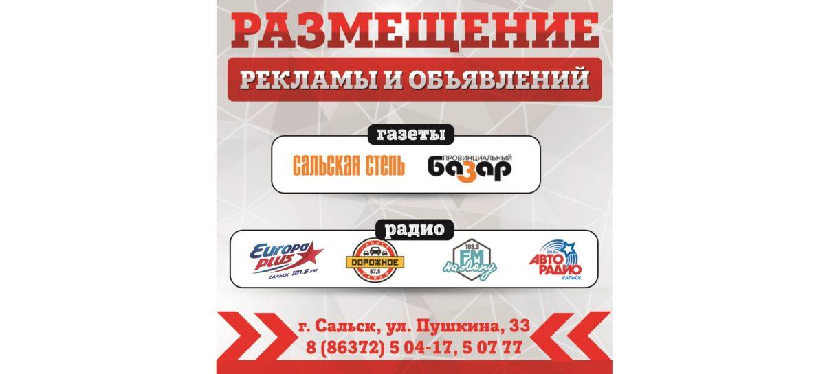 Как дать рекламу на salsknews.ru и других наших ресурсах максимально эффективно и выгодно