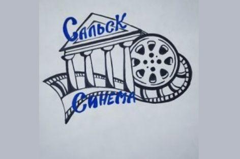 Сальчане выбрали логотип для кинозала РДК «Сальск синема»