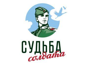 В Сальске открывается приёмная по поиску пропавших без вести в годы Великой Отечественной войны