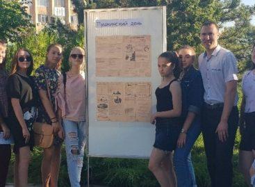 Юные сальчане провели пушкинский вечер