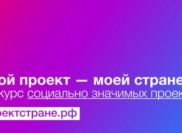 Сальских общественных активистов приглашают поучаствовать во всероссийском конкурсе