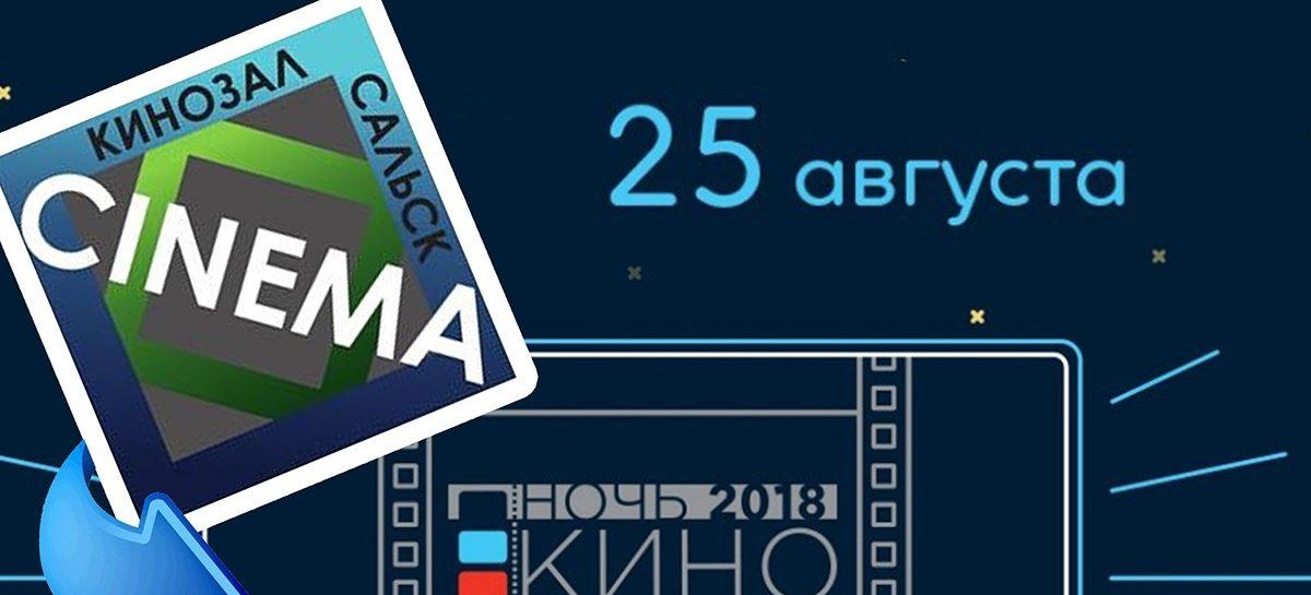 «Сальск-синема» приглашает на бесплатное кино