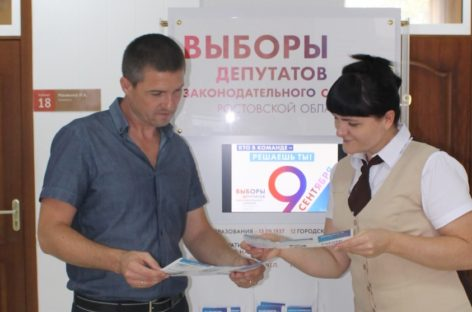 Качество государственных и муниципальных услуг на Дону повышается