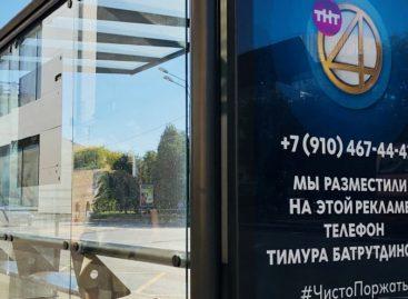 Тимура Батрутдинова атаковали звонками зрители ТНТ4
