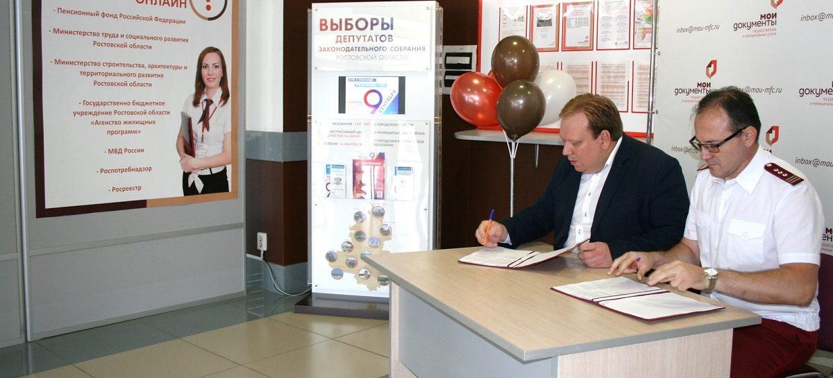 Многофункциональные центры Ростовской области выступят в защиту прав потребителей
