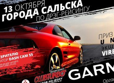 Встретимся на взлётке: второй этап кубка Сальска по дрэг-рейсингу пройдет 13 октября