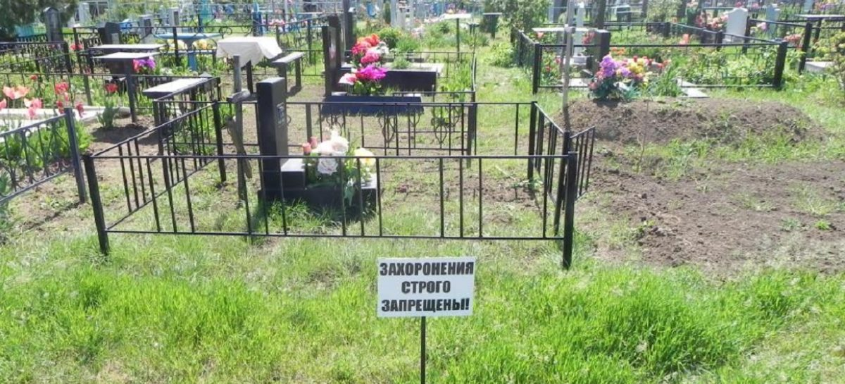 Захоронения на кладбище в Заречье запрещены