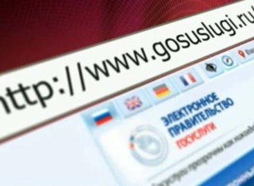 Через gosuslugi.ru можно обратиться в отделение лицензионно-разрешительной работы