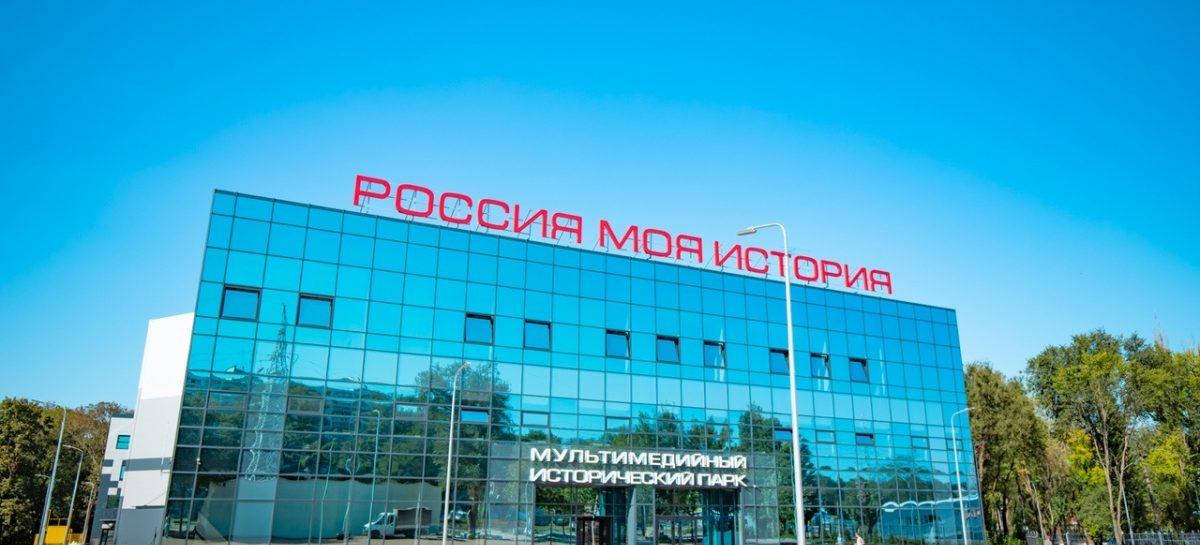 В донской столице откроют исторический парк «Россия — Моя история»