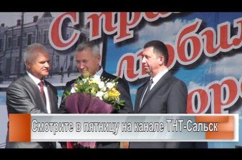 Награждение в День города