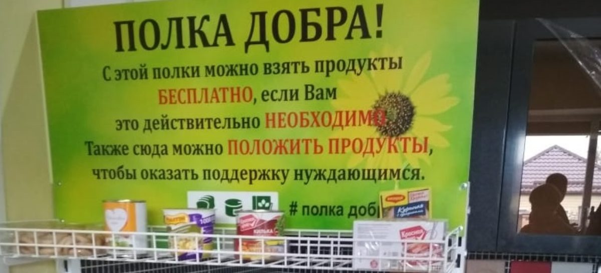 В сальском магазине появились «Полки добра»